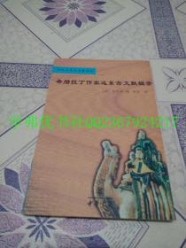 希腊拉丁作家远东古文献辑录