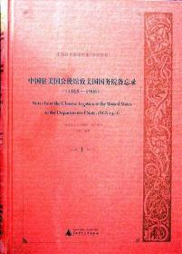 中国驻美国公使馆致美国国务院备忘录-美国政府解密档案(中国关系)