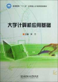 大学计算机应用基础 吴方 北京理工大学出版社 9787564081249