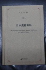 日本汉籍图录(全九册)