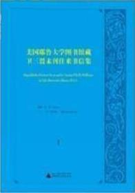 美国耶鲁大学图书馆藏卫三畏未刊往来书信集(全23册)