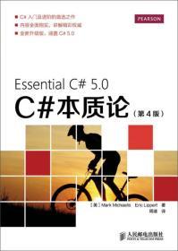 C#本质论(第4版)