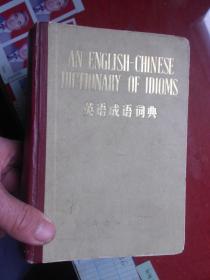 英语成语词典(72版 80印 厦门大学外文系编译 厚1898)