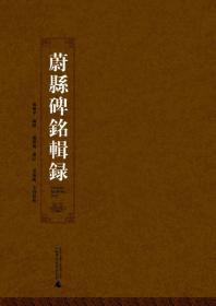 蔚县碑铭辑录(16开精装  全一册)