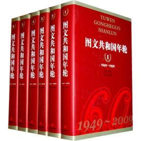 图文共和国年轮(1949-2009)(全六册)