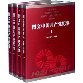 图文中国共产党纪事(全9册)