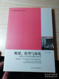 断裂、转型与深化:中国九十年代女性诗歌写作研究(孤本)