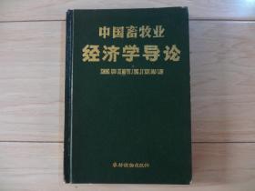 中国畜牧业经济学导论(书内有笔道、签名本)