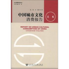 中国城市文化消费报告(总卷)