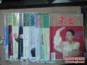武当杂志 2006全年、2007全年、2008全年、2010全年(4年48本合售)
