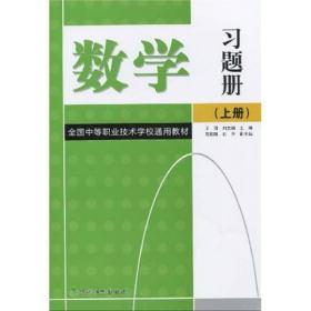 数学习题册上册