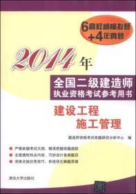 2014年全国二级建造师执业资格考试参考用书[建设工程施工管理]