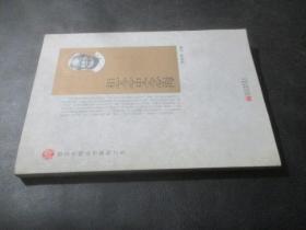 想念史念海 新世界出版社
