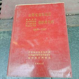山西省临汾地区政权系统,地方军事系统,统一战线系统,群众团体系统,组织史资料1949-1987