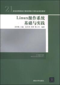 LINUX操作系统基础与实践