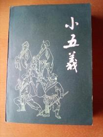 小五义 (品好)漓江出版社