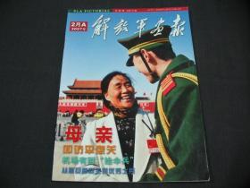 解放军画报(2007年 2月A)标1 的