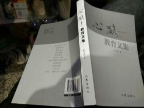 【首页作者亲笔签名】心路――教育文集 舒家政 作家出版社9787506343589