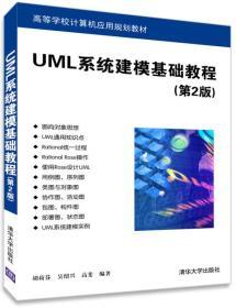 UML系统建模基础教程(第2版)/高等学校计算机应用规划教材