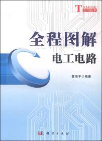 全程图解电工电路(实用技术)