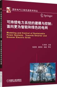 可持续电力系统的建模与控制-面向更为智能和绿色的电网