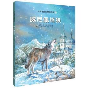 绘本西顿动物故事-(全6册)