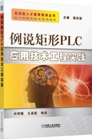 例说矩形PLC应用技术工程实践