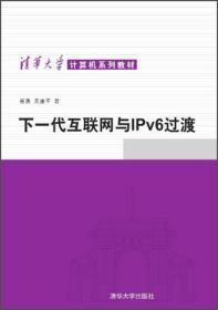清华大学计算机系列教材:下一代互联网与IPv6过渡