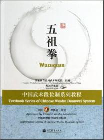 中国武术段位制系列教程:五祖拳
