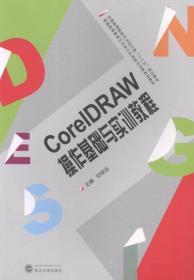 CoreIDRAW操作基础与实训教程
