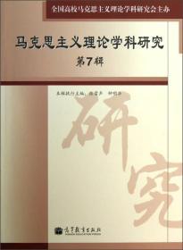 《马克思主义理论学科研究》第7辑