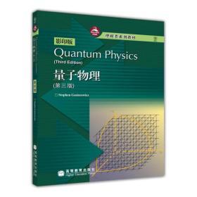 二手正版量子物理 加西欧洛维茨(Gasiorowicz S)高等