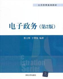 包邮正版 电子政务(第2版) 第二版  蔡立辉、于刚强  清华大学出版社