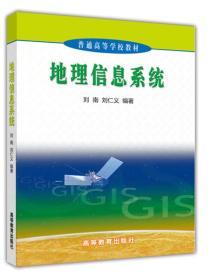 地理信息系统刘南刘仁义高等教育出版社9787040112375s