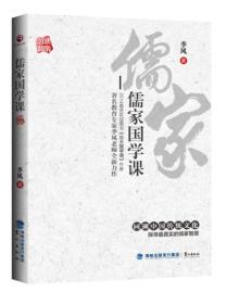儒家国学课