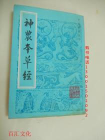 中医珍本丛书:神农本草经(见描述)