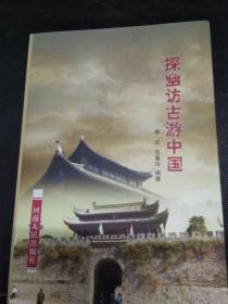 探幽访古游中国