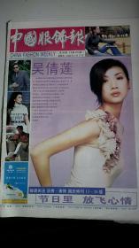 中国服饰报2002.38