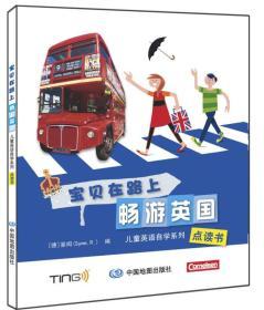 儿童英语自学系列(点读书)·宝贝在路上:畅游英国