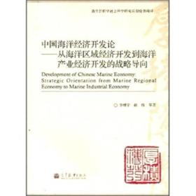 中国海洋经济开发论:从海洋区域经济开发到海洋产业