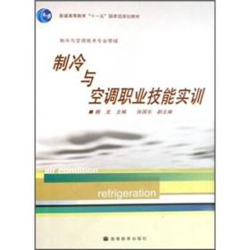 制冷与空调职业技能实训(制冷与空调技术专业领域)