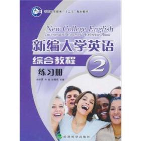 新编大学英语综合教程练习册2