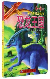 亲子游戏立体书:0-6岁恐龙王国