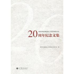 直属高校工作咨询委员会20周年纪念文集