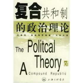 复合共和制的政治理论