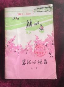 碧绿的秧苗 76年1版1印 包邮挂刷