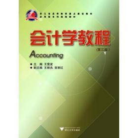 会计学教程(第3版)