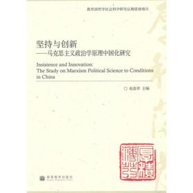 坚持与创新:马克思主义政治学原理中国化研究(教育部哲学社会科学研究后期资助项目)