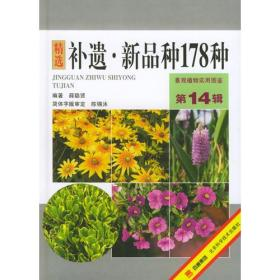 景观植物实用图鉴(第14辑),补遗·新品种178种