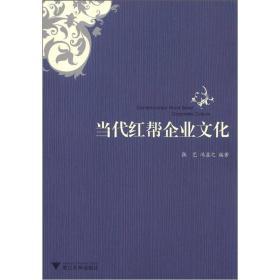 【二手包邮】当代红帮企业文化 张艺 冯盈之 浙江大学出版社